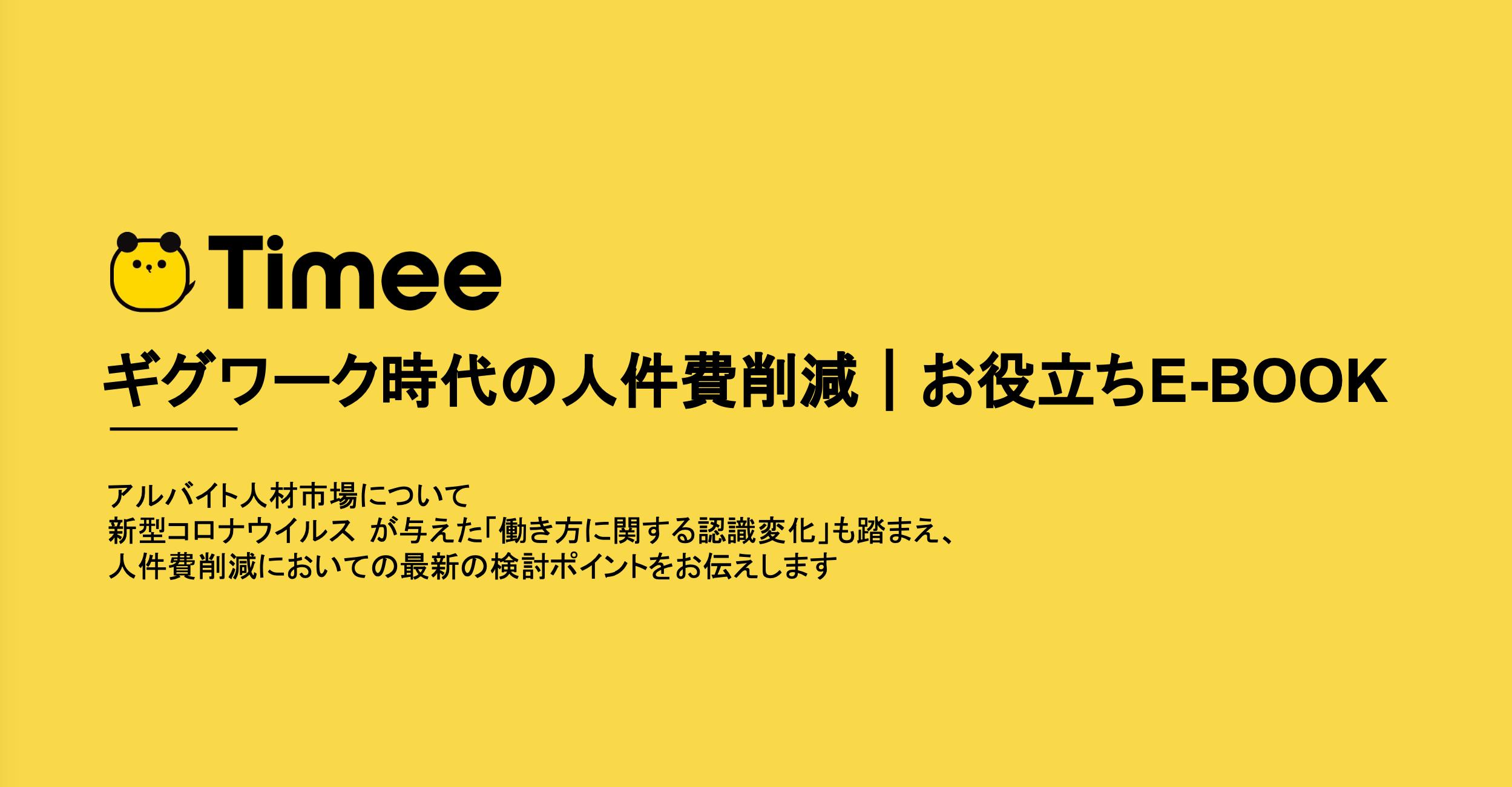 スクリーンショット 2021-09-06 23.26.45