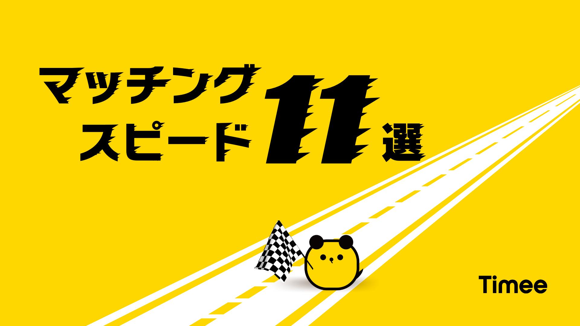 マッチングスピード11選