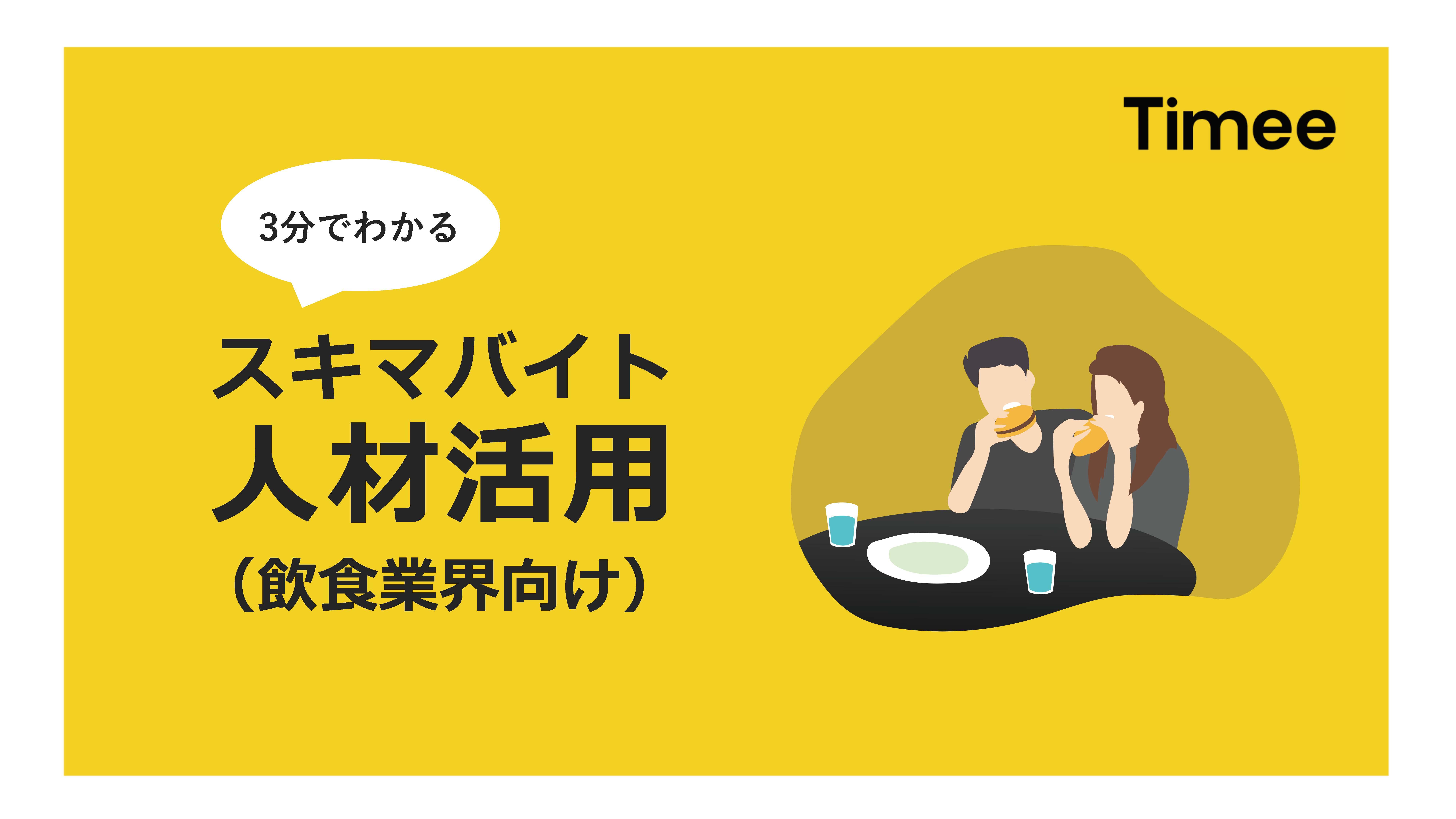 スキマバイト人材活用(飲食業界向け)