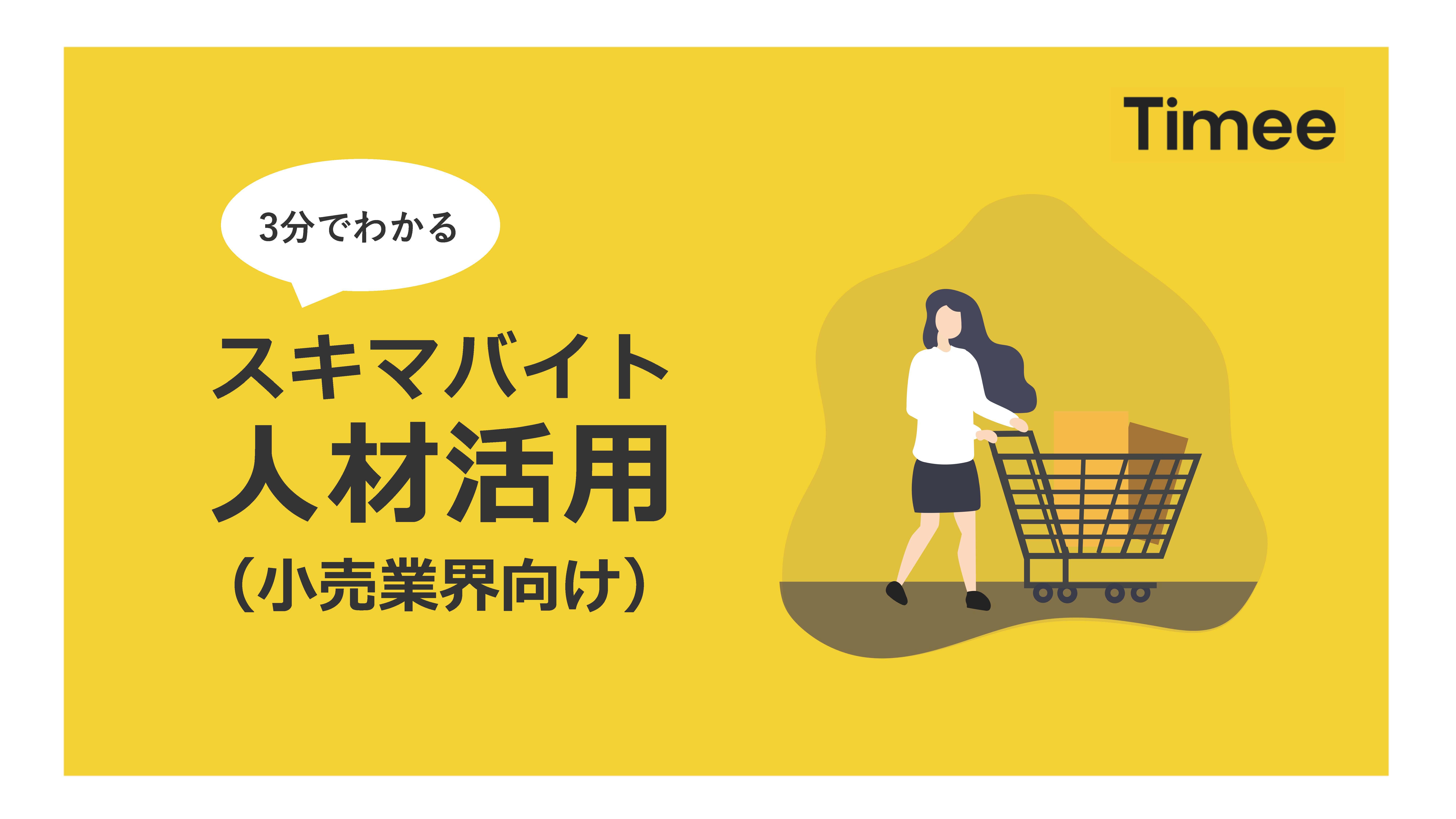 スキマバイト人材活用(小売業界向け)